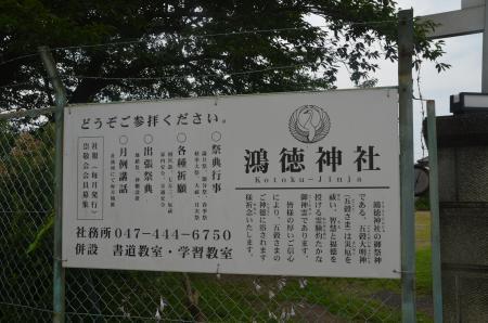 20200710鴻徳神社04