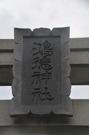 20200710鴻徳神社03