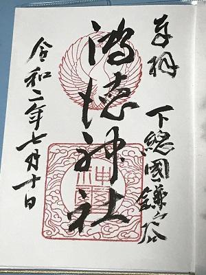 20200710鴻徳神社16