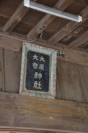 0200710大原神社08