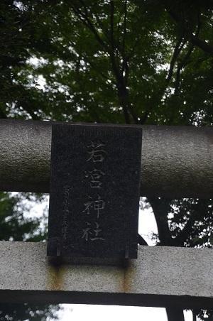 20200628日野若宮神社02