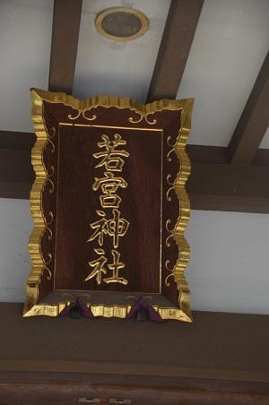 20200628日野若宮神社09