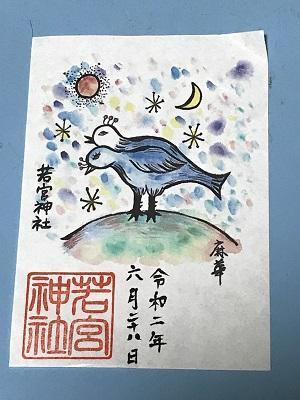 20200628日野若宮神社18