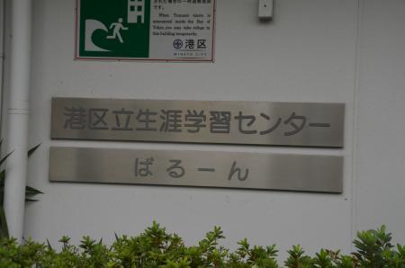20200713桜田小学校06