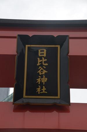 20200713日比谷神社04