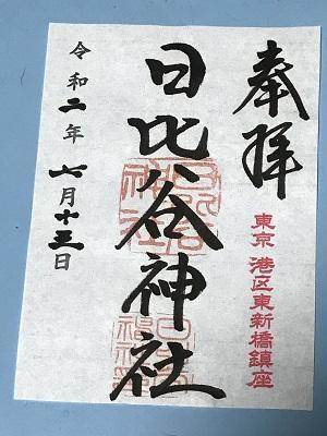 20200713日比谷神社19