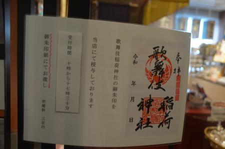 20200713歌舞伎稲荷神社12