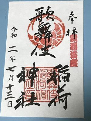 20200713歌舞伎稲荷神社13