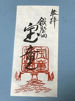 20200713宝童稲荷神社14