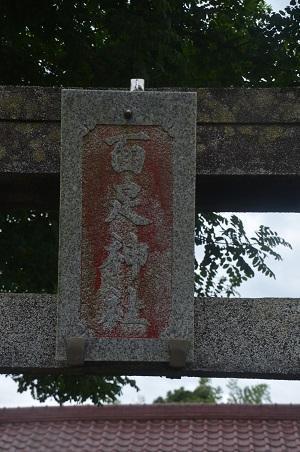 20200714面足神社02