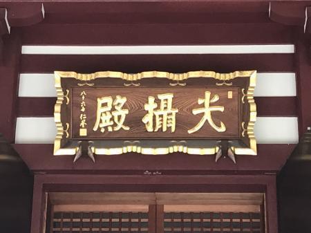 20200726増上寺17