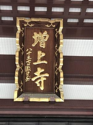 20200726増上寺13