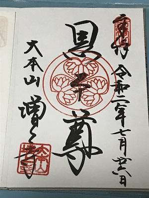 20200726増上寺40