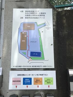 20200726飯倉小学校03