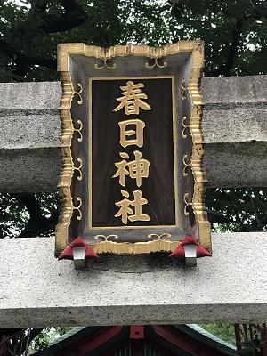 20200726春日神社03