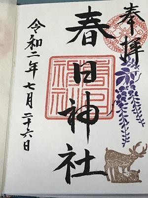 20200726春日神社19