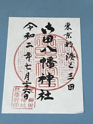 20200726三田八幡神社23
