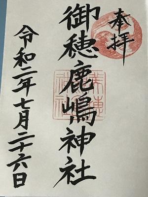 20200726御穂鹿島神社18