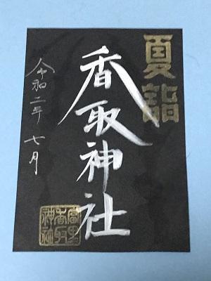 20200727冨里香取神社 高松入神社12