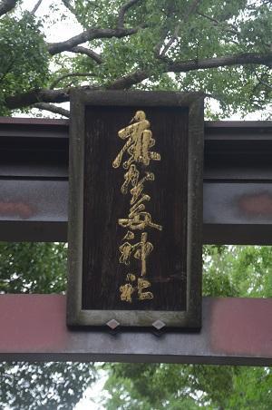 20200727麻賀多神社02