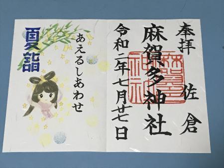 20200727麻賀多神社11