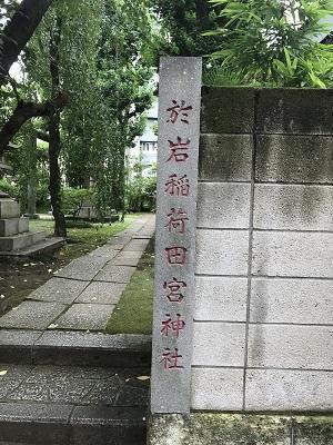 20200730於岩田中稲荷神社01