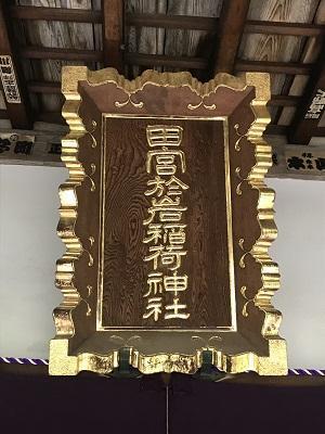 20200730於岩田中稲荷神社10