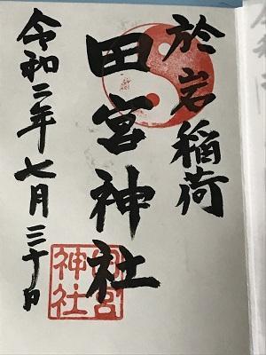 20200730於岩田中稲荷神社18