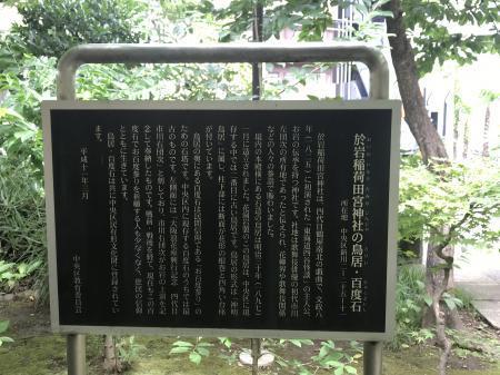 20200730於岩田中稲荷神社14