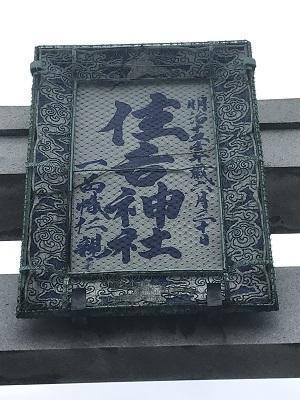 20200730住吉神社05
