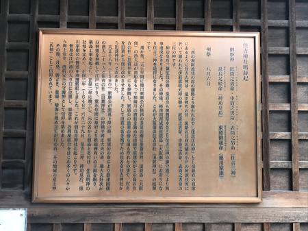 20200730住吉神社14