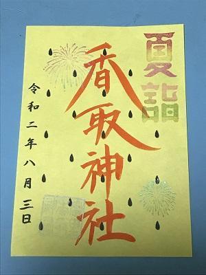 20200803冨里香取神社09