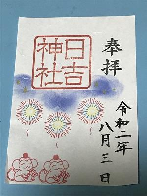 20200803東金日吉神社18