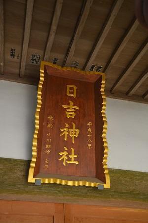 20200803東金日吉神社16