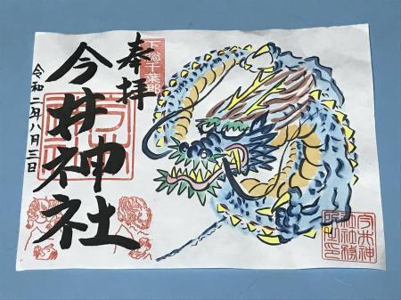20200803今井神社11