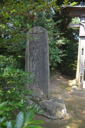 20200812成田豊住熊野神社04