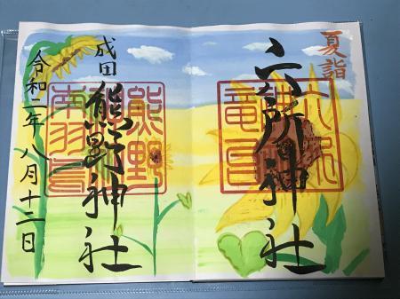 20200812成田豊住熊野神社14