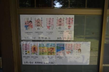 20200812成田豊住熊野神社13