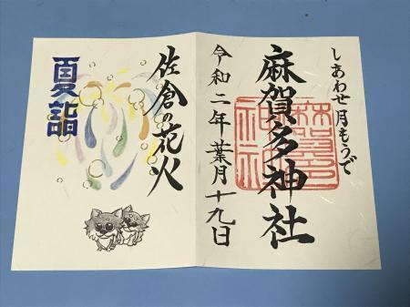 20200819麻賀多神社13