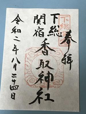 20200824関宿香取神社26