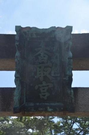 20200824関宿香取神社07
