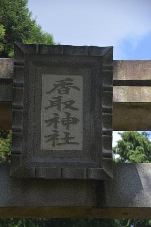 20200824塚崎香取神社05