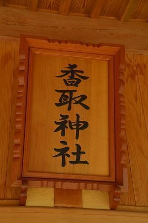 20200824塚崎香取神社14