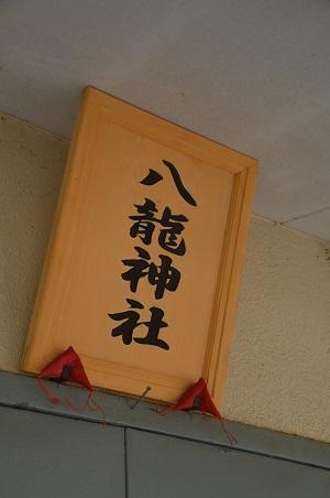 20200824塚崎香取神社20