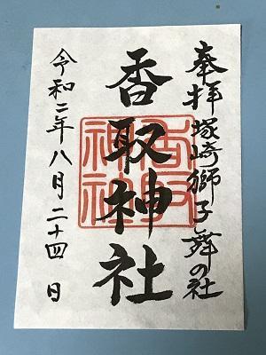 20200824塚崎香取神社29