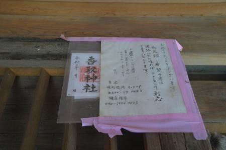 20200824塚崎香取神社28