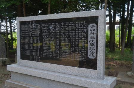 20200824塚崎香取神社25