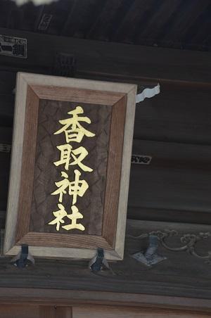 20200824境香取神社15