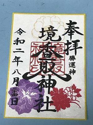 20200824境香取神社39