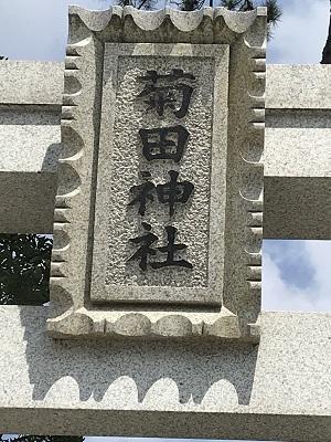 20200826菊田神社03